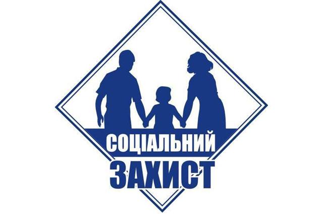 Торецкий центр социальных служб для семьи, детей и молодежи и служба по ...