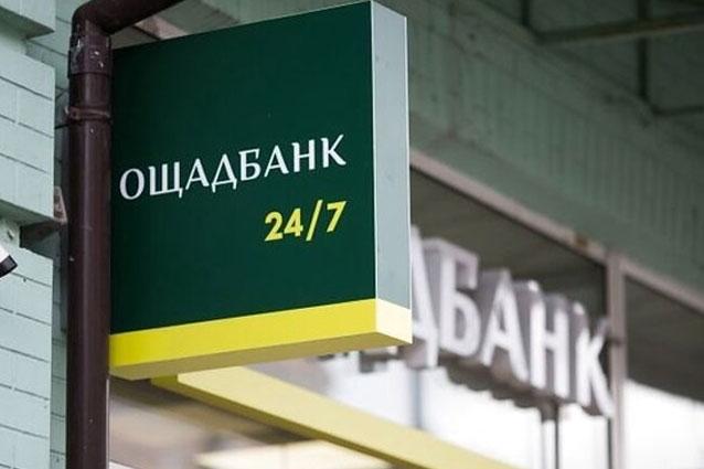 «Ощадбанк» продлил срок службы карт переселенцев до 1 января 2021 года