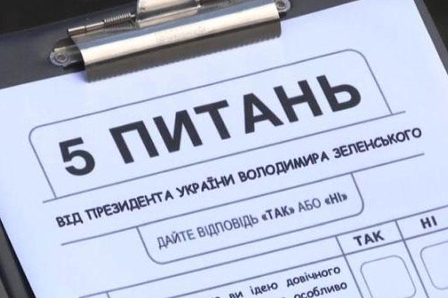 Как ответили украинцы на пять вопросов от Зеленского