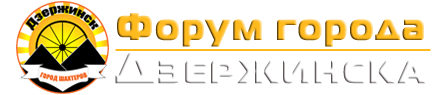 Отдых Дзержинцев! - Торецкий городской форум