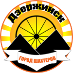 """Герб портала""""Дзержинск - город шахтеров"""""""